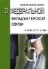О федеральной фельдъегерской связи. Федеральный закон N 67-ФЗ от 17.12.1994 2019 год. Последняя редакция