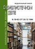 О библиотечном деле Федеральный закон N 78-ФЗ от 29.12.1994 2019 год. Последняя редакция