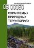 Об особо охраняемых природных территориях. Федеральный закон N 33-ФЗ от 14.03.1995 2019 год. Последняя редакция