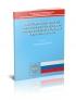 Концепция государственной политики в области здорового питания населения  РФ на период до 2005 года Постановление Правительства РФ от 10 августа 1998 г. № 917