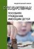 О государственных пособиях гражданам, имеющим детей. Федеральный закон N 81-ФЗ от 19.05.1995 2020 год. Последняя редакция