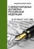 О международных договорах Российской Федерации Федеральный закон N 101-ФЗ от 15.07.1995 2019 год. Последняя редакция