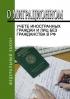 О миграционном учете иностранных граждан и лиц без гражданства в РФ Федеральный закон N 109-ФЗ от 18.07.2006 2019 год. Последняя редакция