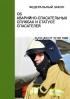 Об аварийно-спасательных службах и статусе спасателей Федеральный закон N 151-ФЗ от 22.08.1995 2019 год. Последняя редакция