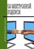 Об электронной подписи. Федеральный закон N 63-ФЗ от 06.04.2011 2019 год. Последняя редакция