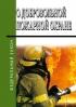 О добровольной пожарной охране. Федеральный закон N 100-ФЗ от 06.05.2011 2020 год. Последняя редакция