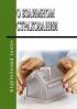 О взаимном страховании. Федеральный закон N 286-ФЗ от 29.11.2007 2019 год. Последняя редакция