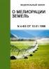 О мелиорации земель. Федеральный закон N 4-ФЗ от 10.01.1996 2019 год. Последняя редакция