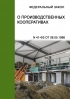 О производственных кооперативах. Федеральный закон N 41-ФЗ от 08.05.1996 2019 год. Последняя редакция