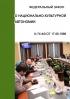 О национально-культурной автономии Федеральный закон N 74-ФЗ от 17.06.1996 2019 год. Последняя редакция
