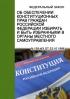Об обеспечении конституционных прав граждан РФ избирать и быть избранными в органы местного самоуправления. Федеральный закон N 138-ФЗ от 23 октября 1996 года 2020 год. Последняя редакция
