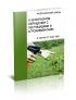 О безопасном обращении с пестицидами и агрохимикатами. Федеральный закон N 109-ФЗ от 19.07.1997 2020 год. Последняя редакция