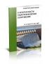 О безопасности гидротехнических сооружений. ФЗ  N 117-ФЗ от 21.07.1997 2020 год. Последняя редакция