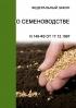 О семеноводстве. Федеральный закон N 149-ФЗ от 17.12.1997 2019 год. Последняя редакция