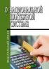 О национальной платежной системе. Федеральный закон N 161-ФЗ от 27.06.2011 2020 год. Последняя редакция