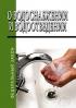 О водоснабжении и водоотведении. Федеральный заказ N 416-ФЗ от 07.12.2011 2019 год. Последняя редакция