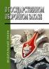 О государственном оборонном заказе. Федеральный закон N 275-ФЗ от 29.12.2012 2019 год. Последняя редакция