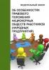 Об особенностях правового положения акционерных обществ работников (народных предприятий). Федеральный закон N 115-ФЗ от 19.07.1998 2020 год. Последняя редакция