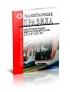 СП 2.5.1337-03 Санитарные правила эксплуатации метрополитенов 2020 год. Последняя редакция