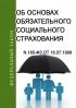 Об основах обязательного социального страхования Федеральный закон N 165-ФЗ от 16.07.1999 2019 год. Последняя редакция