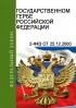 О Государственном гербе РФ. Федеральный закон 2-ФКЗ от 25.12.2000