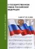 О Государственном гимне Российской Федерации Федеральный закон 3-ФКЗ от 25.12.2000 2020 год. Последняя редакция