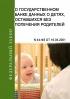 О государственном банке данных о детях, оставшихся без попечения родителей. Федеральный закон N 44-ФЗ от 16.04.2001 2020 год. Последняя редакция