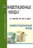 Об инвестиционных фондах Федеральный закон N 156-ФЗ от 29.11.2001 2019 год. Последняя редакция