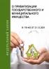 О приватизации государственного и муниципального имущества. Федеральный закон N 178-ФЗ от 21.12.2001 2020 год. Последняя редакция