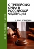 О третейских судах в РФ. Федеральный закон N 102-ФЗ от 24.07.2002