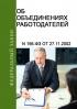 Об объединениях работодателей. Федеральный закон N 156-ФЗ от 27.11.2002 2019 год. Последняя редакция