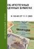 Об ипотечных ценных бумагах. Федеральный закон N 152-ФЗ от 11.11.2003 2020 год. Последняя редакция