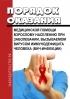 Порядок оказания медицинской помощи взрослому населению при заболевании, вызываемом вирусом иммунодефицита человека (ВИЧ-инфекции) Приказ Минздрава России № 689н 2020 год. Последняя редакция