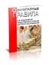 СП 2.3.6.004-98 Санитарные правила для предприятий общественного питания быстрого обслуживания