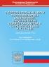 О дополнительных мерах по профилактике заболеваний, обусловленных дефицитом железа в структуре питания населения 2019 год. Последняя редакция
