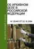 Об архивном деле в Российской Федерации. Федеральный закон N 125-ФЗ от 22.10.2004 2020 год. Последняя редакция