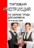 Типовая инструкция по охране труда для бармена ТИ Р М-034-2002 (утв. постановлением Минтруда РФ от 24 мая 2002 г. N 36)