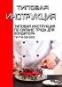 Типовая инструкция по охране труда для кондитера ТИ Р М-039-2002
