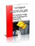 Типовая инструкция по охране труда для подсобного рабочего ТИ Р М-047-2002