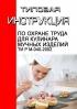 Типовая инструкция по охране труда для кулинара мучных изделий ТИ Р М-040-2002