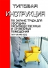 ТИ Р М-048-2002  Типовая инструкция по охране труда для уборщика производственных и служебных помещений 2020 год. Последняя редакция