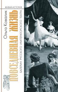 Повседневная жизнь балерин русского императорского театра