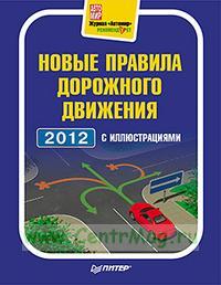 Новые правила дорожного движения 2012 с иллюстрациями
