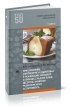 Приготовление, оформление и подготовка к реализации холодных и горячих сладких блюд, десертов, напитков разнообразного ассортимента. Учебник