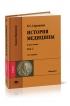 История медицины: в 2 т.. Т.2: учебник (13-е издание, переработанное и дополненное) + CD