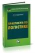 Практикум по логистике (9-е издание, переработанное и исправленное)