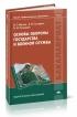 Основы обороны государства и военной службы: учебник