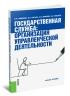 Государственная служба: организация управленческой деятельности: учебное пособие (2-е издание, стереотипное)