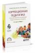 Коррекционная педагогика. Проектирование и реализация педагогического процесса: учебное пособие для СПО