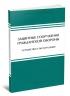 Защитные сооружения гражданской обороны (устройство и эксплуатация) учебно-методическое пособие
